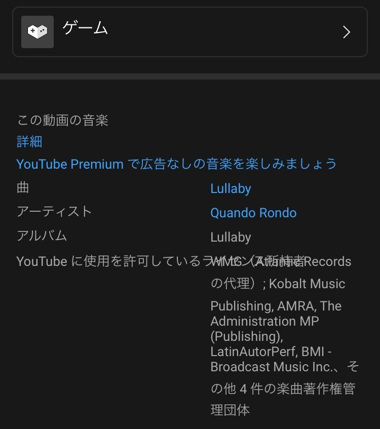 YouTubeの著作権についての質問になります。 私はYouTubeにFPSゲームのキル集をアップしたいのですが、音楽をつけたいんです。 プロゲーマーがアーティストの曲を使用したキル集をアップしているのですが、概要欄の下の方にこの様な欄を発見しました。 もし、わかる方がいらっしゃれば、このやり方等を教えていただきたいです。 よろしくお願いします。