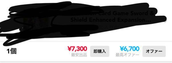 スニーカーダンクです。 写真のオファー金額は6700円ですが、オファー金額を、たとえば6900にしたら、この商品のオファー金額も6900になってしまいます。 でも、オファーを削除すると、商品の最高値オファー金額が6700円に戻ります。 そうすると、もうきりがないです。どれだけ値を上げても、最低になってしまいます。 どうしたらよいでしょうか?