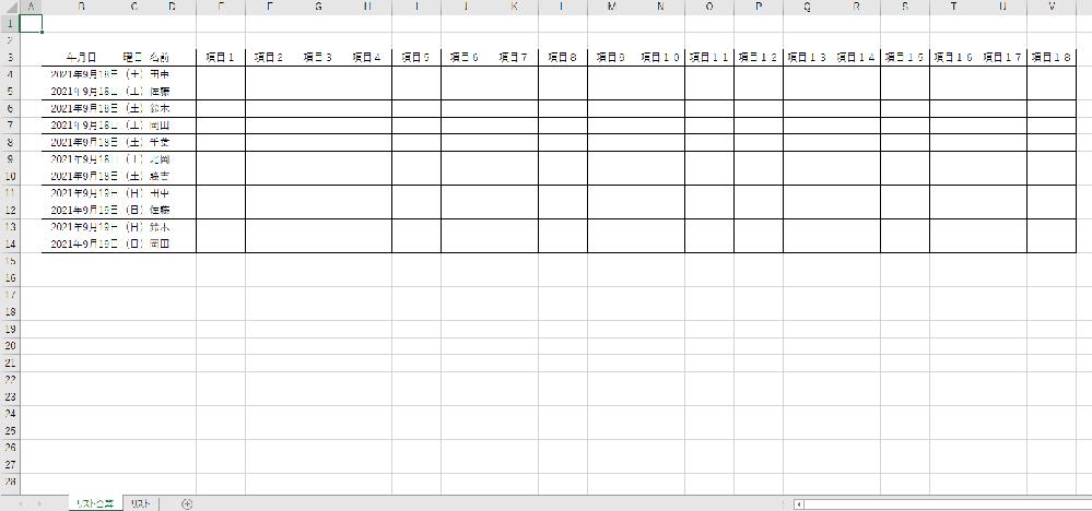 VBAでの質問です。 画像のような表があるのですが、この表を毎日 C列~U列の入力されている行を3列目見出し 4列目以下から縦に繋げていきたいです。 その際、すべての行の名前の前のセルに年月日と曜日を 追加し「リスト合算」というシートに繋げていきたいです。 この場合、この処理を当日行う場合と翌日行う場合がある ことから、ボタンを当日2回押してしまうと同じ日付のもの が繋がったり、翌日処理をすると前日のデータなのに処理日 の日付で入ってしまいます。うまく日付を判断し上書き処理 や連結処理ができる方法はありますか?よろしくお願いします。
