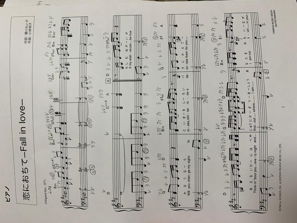画像の曲で、ト音記号やヘ音記号の横に付いている♯以外にも、♯が付く音符の見分け方を教えてください。