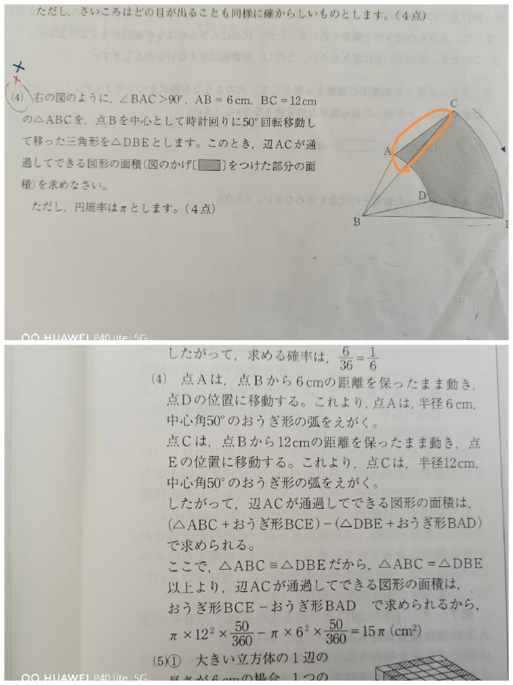 埼玉県の北辰2021年度9月の問題です。 解説に書いてあるとおりにやるとオレンジ色の部分求められないと思います。 誰か解説お願いします