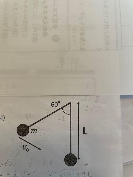 質量mの振り子が初速度V0で動き出した。 1 最初からの振り子の運動エネルギーはいくらか。 2 振り子の最下点での速さはいくらか 以上の問題です。 よろしくお願いします。 図は、下のものです。