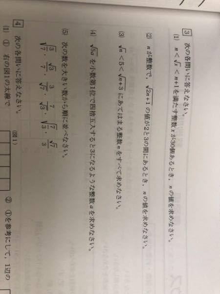 こういう系の問題の解き方をわかりやすく教えてください!!5問ありますが、1問だけの回答でも大丈夫なのでお願いします!