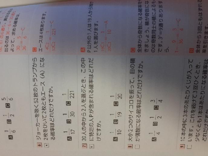 七番の答えの19c1 が何なのかが分かりません
