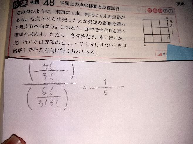 数学確率です 以下の問題でなぜ 『右への移動3回上への移動3回でbに至る。 また、pまでは上1回右3回 よって問題の写真の下のように解ける。』 では解けないのでしょうか?