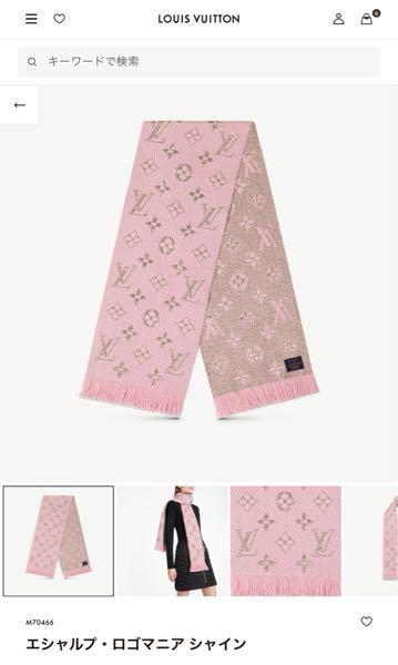 このLVのエシャルプロゴマニアシャインのピンク色を高校生が使ってたら痛いですか? 私はピンクが好きなのですが客観的に見てどうか教えて欲しいです。