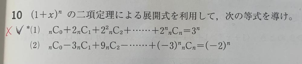 """至急!! この解き方を教えてください!! (1+x)"""" の二項定理による展開式を利用して,次の等式を 導け。 ※画像参照下さい"""