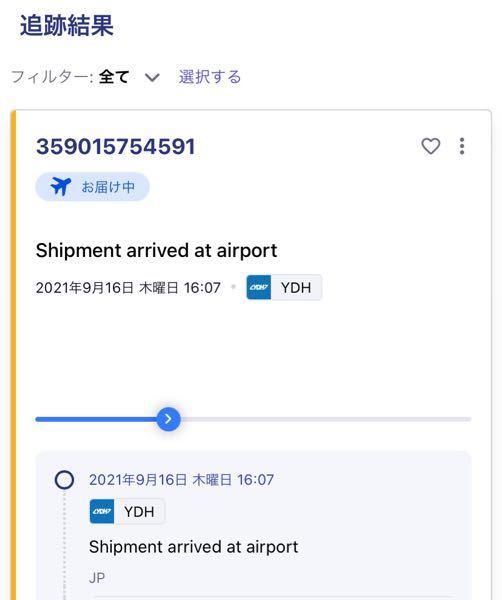 SHEINの追跡が、写真の「空港に到着」のまま動きません。 アプリのお知らせに「台風の影響でフライトが遅れる為荷物が2日~4日遅れる場合がございます」と書いてあったのですが、それと何か関係があるのでしょうか?? 空港から追跡が止まるという事は有り得ますか?