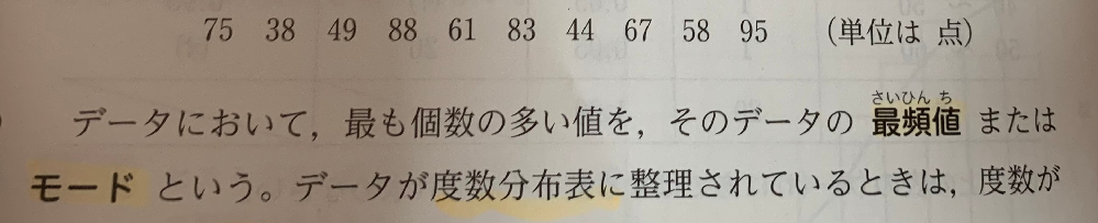 この内容がよく分かりません。 最も個数の多い値とは、95のことを指しているのでしょうか?