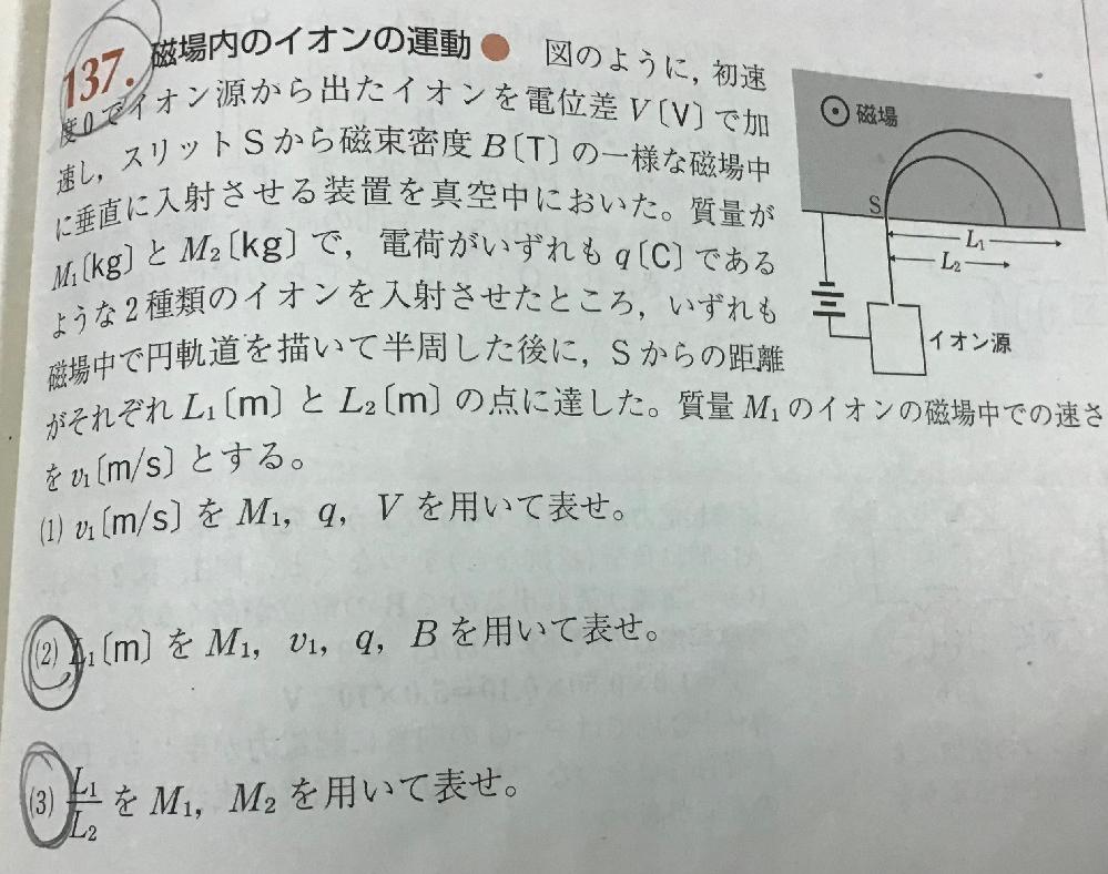 高校物理、磁場の質問です。 (2)は運動方程式で解くようですがなぜその方法が思いつくのですか。(2)を見たときまずどんなことを考えれば良いのですか。コツを教えてください。 (3)も同様で計算の順序の考え方がわかりません。この(3)を読んで何を知り、どういう方針を思いつくことが必要だと思いますか。教えてください。 よろしくお願いします。