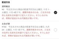 SHEINでコンビニ払いしたいんですけど住所を日本語で書いてるのにこれが出てきます、、 このまま決済しても大丈夫ですかね??