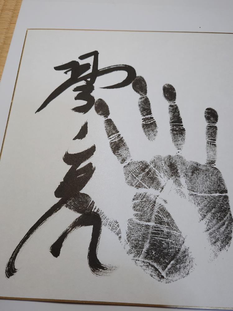 力士の名前を教えてください。 先日、大相撲九月場所を観戦したところ、打ち出し後の「お楽しみ抽選会」で当選しいただきました。この色紙のサインはどなたのものでしょうか? ぜひ知りたいのでどなたか御存知方教えてください。