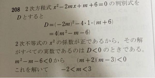 数学I、二次方程式の問題です。 なぜ不等式D<0に代入する時()の式の前についてる4が消えてるのでしょうか?