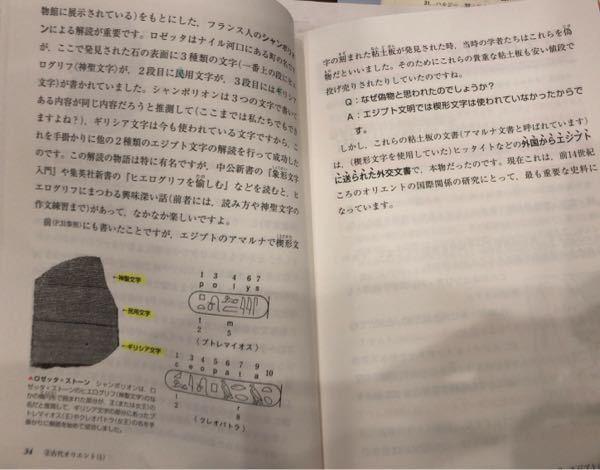 34ページ(画像の左ページ)から、エジプトのアマルナで楔形文字の刻まれた粘土板が発見されたと書いてあります。しかし、世界史の標準問題精巧にある問題では、楔形文字はメソポタミアで使われた としか書...
