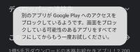 アプリの更新をしようとしたら下の画像のようなことが書いてあり、更新できませんでした。どうすればブロックを解除できますか?(使用機種はGoogle pixel 3aです。)