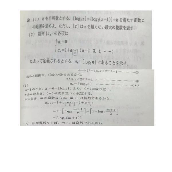 1+[log2(m+1)]=[1+log2(m+1)]とありますがなぜですか?