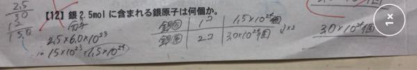 化学のmolの計算について質問です。 答えが1.5×10の24乗個なのですが、 なぜそうなるかわかりません! どこで計算間違えてますか???