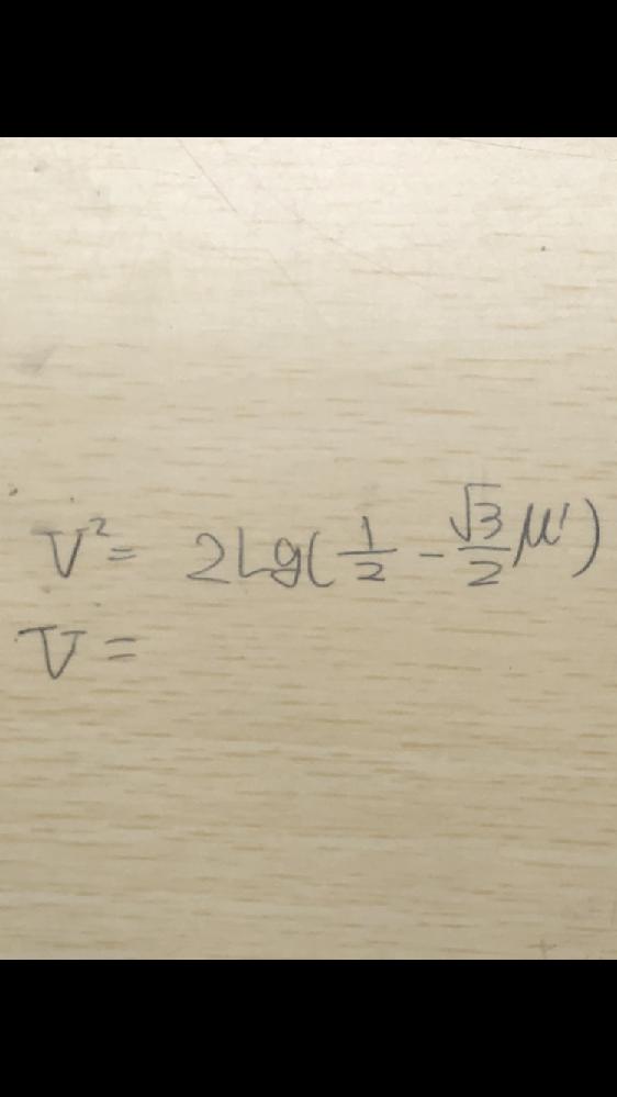 Vの値はどうなりますか?