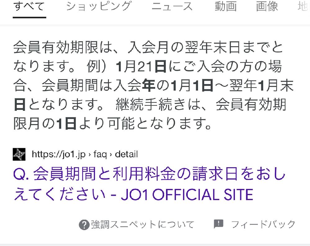 JO1ファンクラブ、今年の11月21日に入会したら来年の11月31日までですか…? 無知すぎてすみません。誰か教えて頂きたいです!