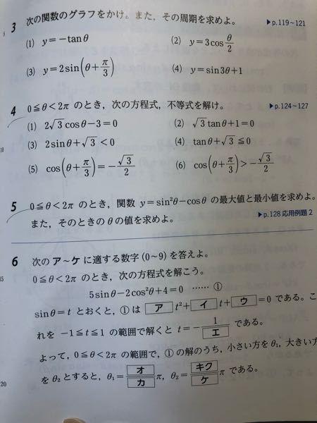 数II 大問5の解き方教えてくださいm(_ _)m