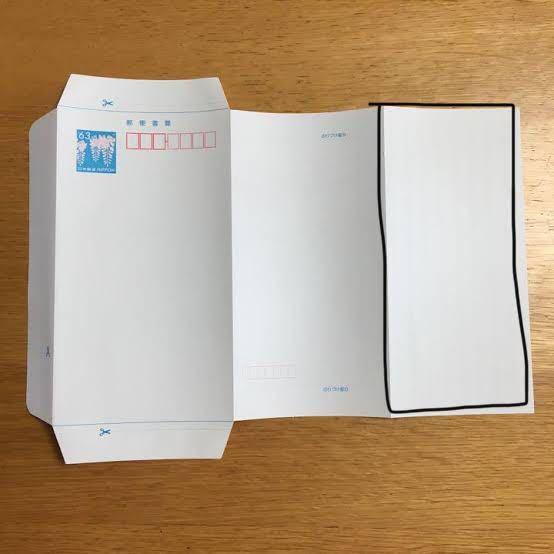 郵便書簡について質問です! 家に電子天秤がなく、不安なので できる限り軽く梱包したいのですが この部分(写真の黒く囲った部分)ってなくても封筒作れるので切っちゃってもいいですかね?