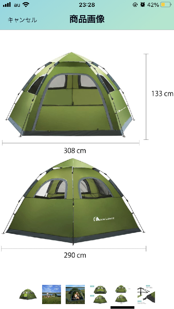 添付の五角形のテントの床面積分かりますか??だいたいでもいいのですが。