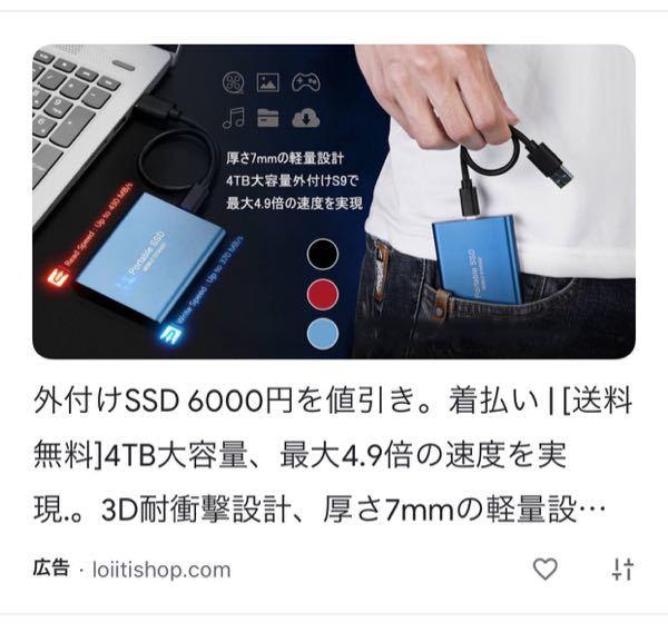 SSD の詐欺広告 - スマホのGoogleアプリ、カードに表示される広告に、連日のようにこの詐欺広告が表示させるんですが、金さえ払えば、どんな広告も掲載するのですか?Googleは。 こんなミ...