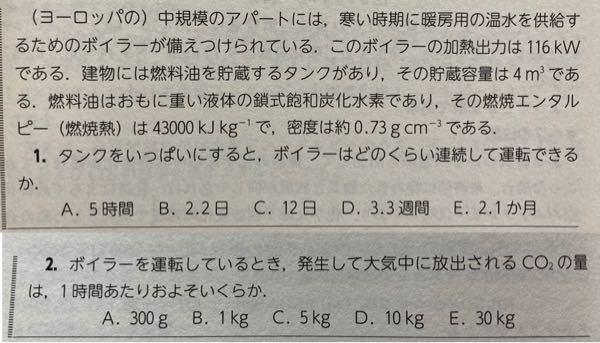 高校化学の問題です。 重い液体の鎖式飽和炭化水素も何なのかがよく分かりません… 有識者の方、1、2の解法教えてください。 よろしくお願いします。
