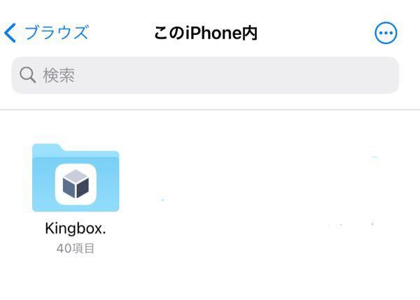 iPhoneのファイルの「このiPhone内」という所にKingboxという動画ダウンロードアプリや、パワーポイント、ワードなどが表示されています。 これらをファイルから削除してしまうとアプリ内のデータも削除されてしまうのでしょうか? 回答宜しくお願いします。