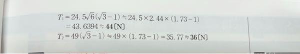 T₁cos45°-T₂cos30°=0・・・① T₁sin45°+T₂sin30°-49=0・・・② から写真の式までの計算の過程を教えてください できないことは無いんですが、ものすごく複雑で計算量が多くなってしまいました…