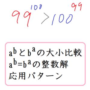 これ系の問題って n^(n+1)>(n+1)^nを使わずにmodでやってもいいんですか?