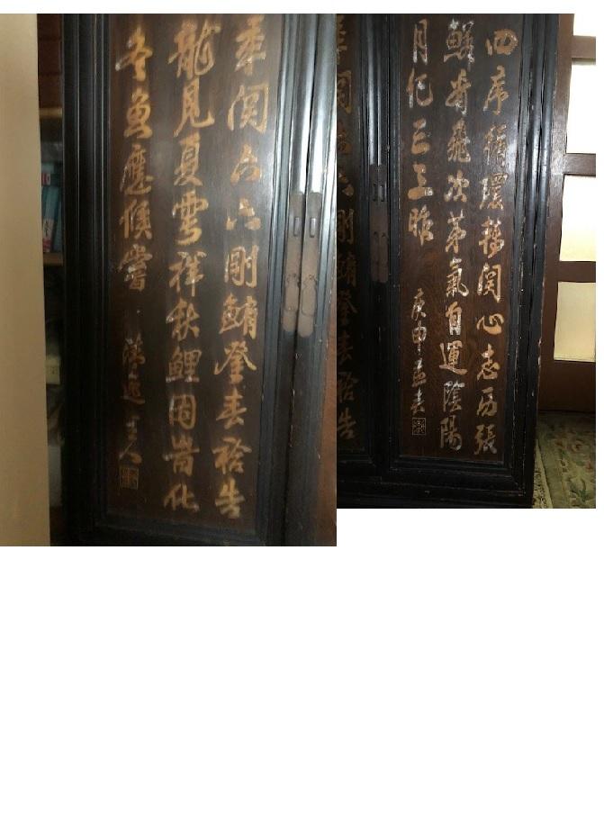 拙宅に古くからある茶箪笥の扉に書かれている漢詩です。漢詩の得意な方に読んでいただいて、現代語訳をお願いしたいです。よろしくお願いいたします。
