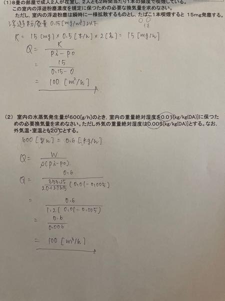 必要換気量に関する問題について質問です。 この解き方で間違っていないでしょうか?