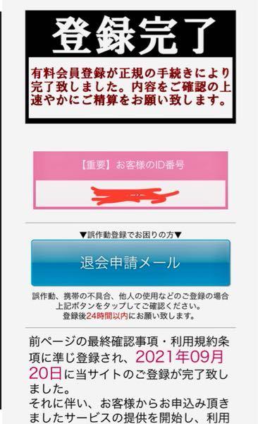 アダルトサイトにアクセスしたところ、このような支払いの請求が来ました。これは勝手に引き落とされてしまうのでしょうか?