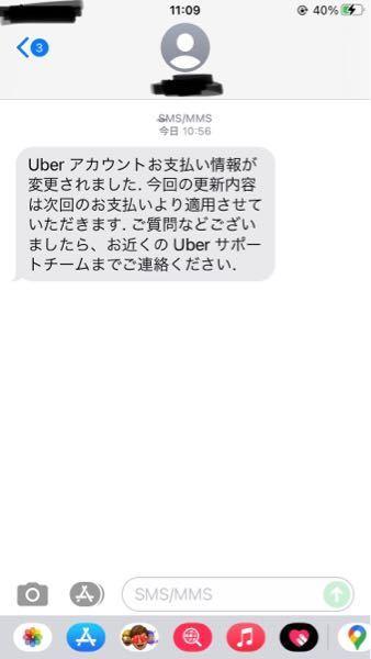 Uber eatsを始めました。 今日、報酬金の送金が完了しましたと通知があったのですが、振り込み口座情報で住所を県→市→番地と入力してしまっていました。 先程正しい表記に訂正して情報を送信したのですが、画像の通りのSMSが来ました。 この場合今週分の報酬金は支払われないことになるのでしょうか、、、