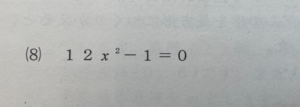 中3数学の二次方程式の問題です。 これの解き方を教えて欲しいですm(*_ _)m