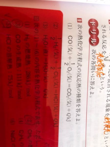 熱化学方程式⑴ これって燃焼熱が答えなんですけど、生成熱じゃダメな理由ってなんですか?