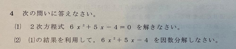 中3数学の二次方程式の問題です。 (1)の答えが1/2、−4/3 であるということは分かったのですが、 (2)の答えは(2x−1)(3x+4)になるらしく、その理由が分かりません。 (2)を教えていただきたいです。