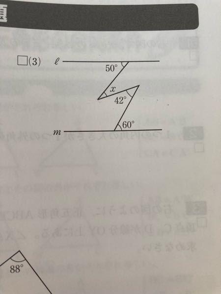 どうやって求めるんですか?中学2年の数学です。