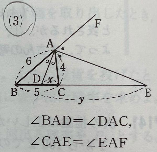 中学数学です。 yの求め方を教えてください