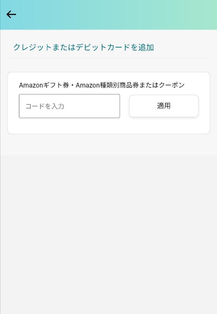 Amazonで、ゲームソフトのオンラインコード版を買おうと思ったんですが、『クレジットカード』と『ギフト券番号の入力欄』しか支払い方法が表示されません。 アカウント残高で支払いたいんですが、また...