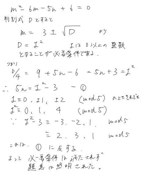 m^2-6m-5n+6=0 を満たす整数(m,n)が存在しないことを示せ。 と言う問題で、 解説に、「mの2次方程式と見ても絞り込めない」とかかれていました。 以下のように2次方程式として解いたのですが、何か不備があるのでしょうか。ご指摘願います。