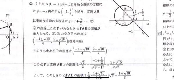 ◯数学なつ休み⬜︎19⑵ 点 Pと A Bの距離を求める指揮の意味が分かりません。教えて下さい。