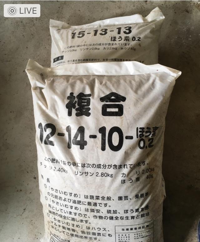 この2つの肥料の用途の違いが分かりません。普段は家庭菜園で手前の肥料(JAで購入のやさいむすめ)を使用していますが、奥の肥料も同じよう使用しようかと思いますがどうでしょうか?