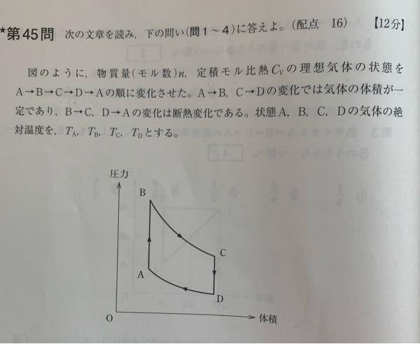高校物理 熱サイクルの問題です。 下の写真の問題で、 A→B→C→D→Aの1サイクルで気体が正味外へした仕事の求め方を教えてください。 答えはnCV(TB-TA+TD-TC)になります。