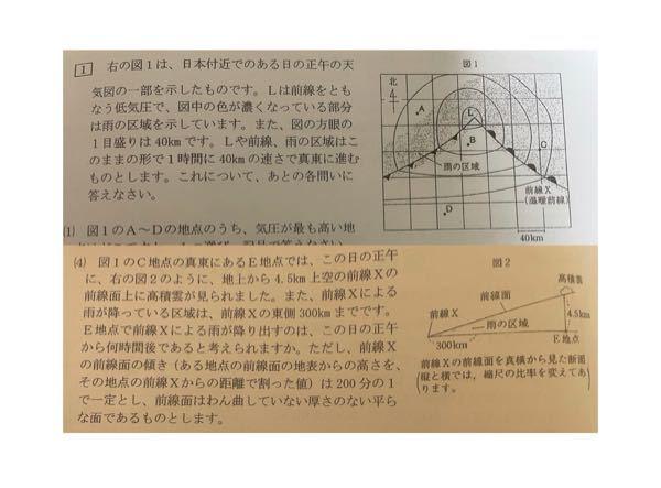 至急!! この(4)の問題の解説をお願いいたしますm(__)m 理科 中学生
