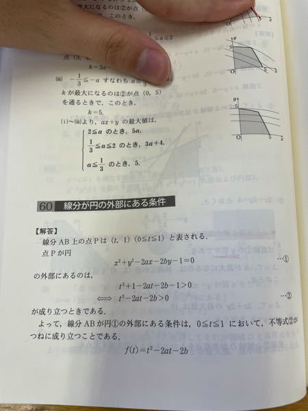 領域の問題です(⚠︎呪術廻戦ではありません) 線分AB上にある点Pが円の外部にある条件が写真の②のように表されるのはなぜでしょうか? 僕は点Pが円上にあると仮定した時に、そのようなtは存在しないという意味かなと思いました。