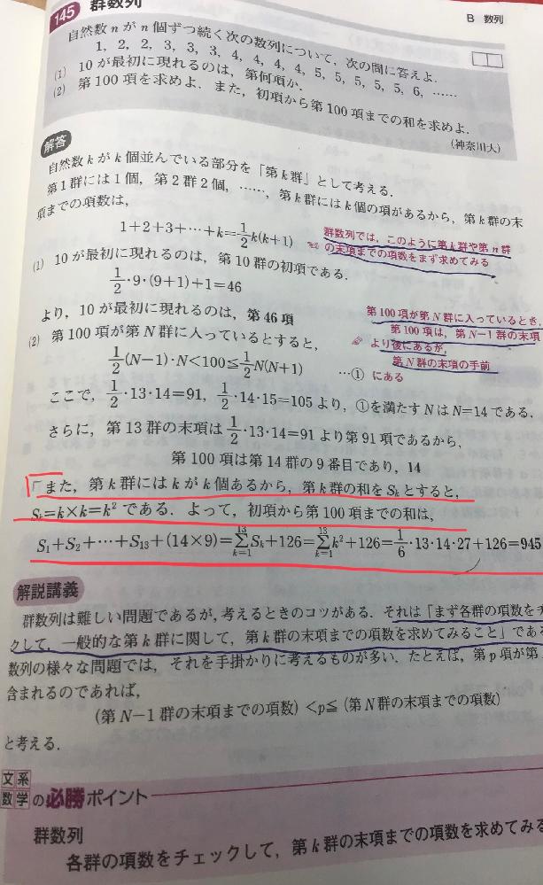 数学B、数列の質問です。 赤い線の意味が分かりません。最後は何をしてどういうものを求めようとしているのですか。過程を教えてください。よろしくお願いします。