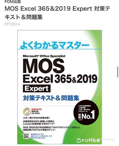 MOSのExcelの資格を独学で取ろうと思うのですが、こちらの参考書の使用を考えています。 この参考書で、スペシャリストの資格は取得できますか?