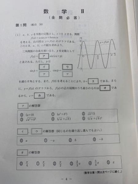 エ〜カはどう求めればいいのでしょうか? 求め方がわかりません…。 答え)エ→2、オ→②、カ→4